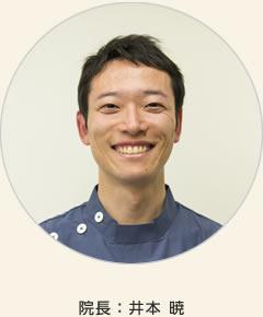 井本 暁院長