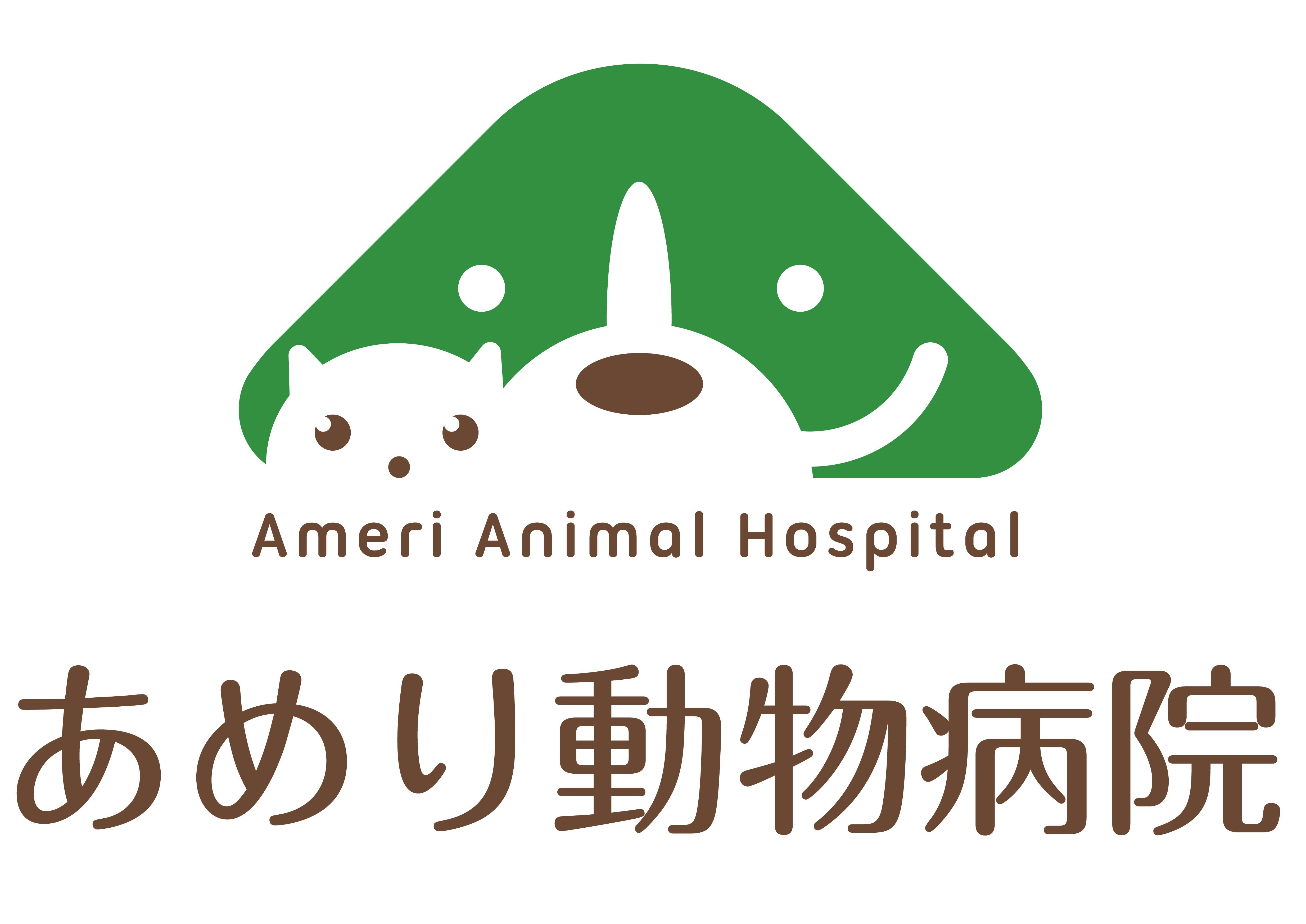 飯山あめり動物病院